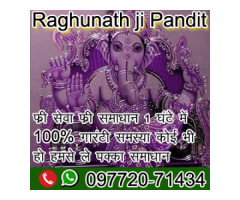 Black magic. protection Baba Ji Guwahati +91-9772071434